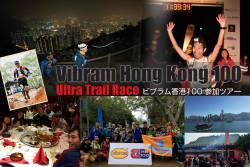 1/17(16)-20 3泊4日   Vibram Hong Kong100k 2020 先着30名様限定