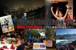 1/18(17)-21 3泊4日   Vibrum Hong Kong100k 2019 先着30名様限定