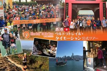 2019 1/4-1/8 香港 Ultra Trail Tai Mo Shan 162km115km エントリー付き公式ツアー