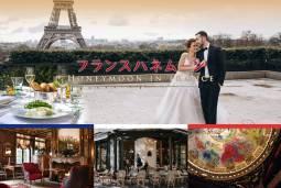 フランスハネムーン(新婚旅行)&ウェディング