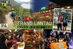 2/27-3/2 香港・TransLantau 100,50,25k 参加ツアー【エントリー付き先着15名様】