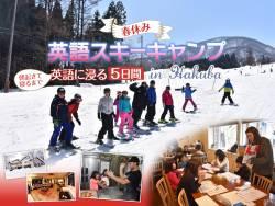 2019春休み イングリッシュキャンプ in 白馬