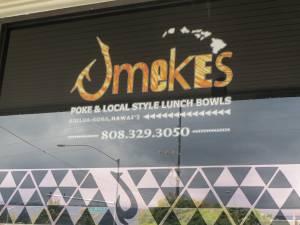 ハワイ島 コナのおすすめランチ!~Umeke'sのポケ丼~