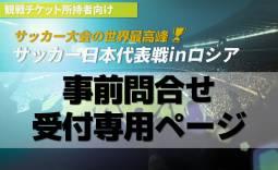 サッカー日本代表戦inロシア応援ツアー事前問合せ受付ページ