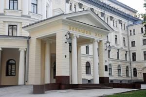 チャイコフスキー記念モスクワ音楽院