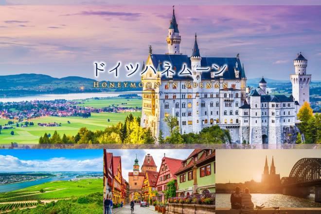 夢のドイツハネムーン(新婚旅行)