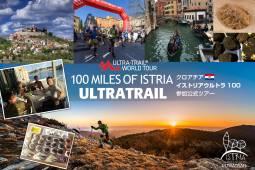 2019 4/10-15  クロアチア Istria ULTRA TRAIL参加公式ツアー 5泊6日 ☆ウルトラトレイルワールドツアー