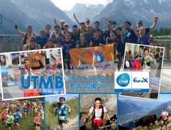 2020 8/25-9/31 UTMB®オフィシャル参加・応援ツアー