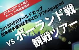 サッカー日本代表戦inロシアVSポーランド戦応援ツアー5日間(ロシア国内線航空券別途)
