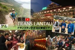 2/28-3/4 4泊5日(3泊可能) 香港 Trans Lantau トランスランタオ100km 参加ツアー  サロモン大瀬和文選手 参加予定