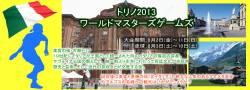 トリノ2013 ワールド・マスターズ・ゲームズ