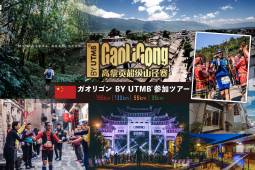 12/17-22 5泊6日 Gaoligong by UTMB参加ツアー