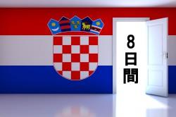 クロアチア旅行 8日間