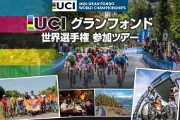 9/8(9)-13 5泊6日(4泊5日)  UCIグランフォンド世界選手権カナダバンクーバー・ウィスラー大会参加ツアー 【ニセコクラシック中止に伴い、2020年度ツアーは中止となりました】