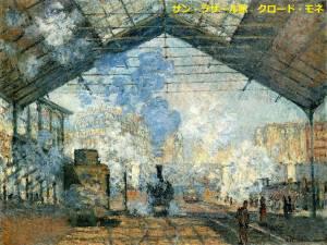 油絵から味わえるフランスシリーズ - クロード・モネのサン・ラザール駅
