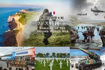 第二次世界大戦 戦跡ツアー